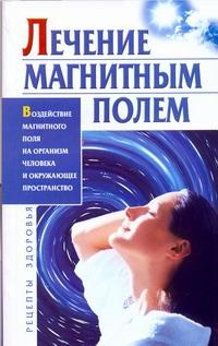 Лечение магнитным полем Мороз Л.А.