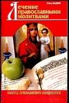 Вадим, отец - Лечение православными молитвами обложка книги