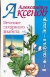 Аксенов А.П. - Лечение сахарного диабета обложка книги