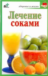 Кановская М.Б. - Лечение соками обложка книги