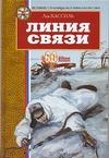 Кассиль Л.А. - Линия связи обложка книги