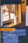 Лирика Заболоцкий Н.А.