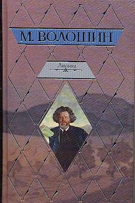 Лирика Волошин М.