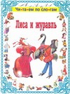 Ионова Л. - Лиса и журавль обложка книги