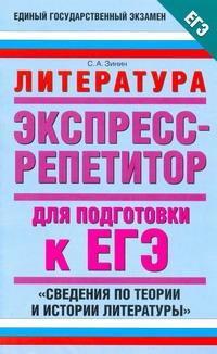 Зинин С.А. - ЕГЭ Литература. Сведения по теории и истории литературы обложка книги
