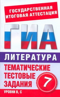 Пискунова Т.А. - ГИА Литература. 7 класс. Тематические тестовые задания для подготовки к ГИА обложка книги