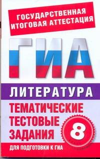 Пискунова Т.А. - ГИА Литература. 8 класс. Тематические тестовые задания для подготовки к ГИА обложка книги