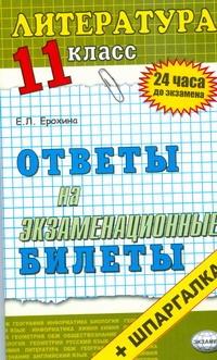 Ерохина Е.Л. - Литература. Ответы на экзаменационные билеты. 11 класс+ шпаргалка обложка книги