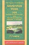 Узорова О.В. - Литературное чтение обложка книги