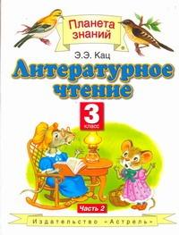 Кац Э.Э. - Литературное чтение. 3 класс. В 2 ч. Ч. 2 обложка книги