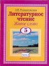 Романовская З.И. - Литературное чтение. Живое слово. 3 класс. [В 2 ч.]. Ч. 2 обложка книги