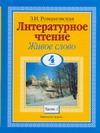 Романовская З.И. - Литературное чтение. Живое слово. 4 класс. В 2 ч. Ч. 1 обложка книги