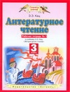 Кац Э.Э. - Литературное чтение. 3 класс. Рабочая тетрадь № 1 обложка книги