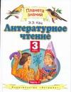 Кац Э.Э. - Литературное чтение. Учебник для 3 класса четырехлетней начальной школы. В 2 ч. обложка книги