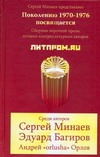 Литпром.ru Багиров Э.И., Минаев С.