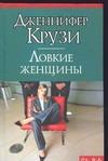 Крузи Д. - Ловкие женщины обложка книги
