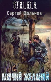 Ловчий желаний