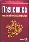 Миротин Л.Б., Шабанов А.В. - Логистика (общественный и пассажирский транспорт) обложка книги
