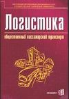 Логистика (общественный и пассажирский транспорт) Миротин Л.Б., Шабанов А.В.