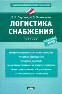 Логистика снабжения Сергеев В.И., Эльяшевич И.П.