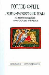 Логито-философские труды(текст) Фреге Г.