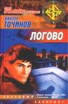 Логово Точинов В.П.