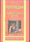 Логопедия. Аграмматическая форма дисграфии. Тетрадь №4 Мазанова Е.В.