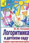 Гоголева М.Ю. - Логоритмика в детском саду обложка книги