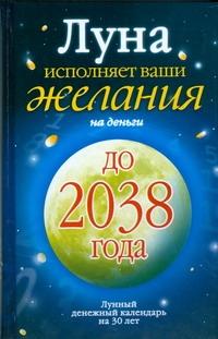 Азарова Ю. - Луна исполняет ваши желания на деньги обложка книги
