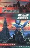 Лунная девушка Овчинникова А.