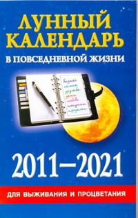 Хорсанд-Мавроматис Д. - Лунный календарь в повседневной жизни для выживания и процветания, 2011-2021 обложка книги