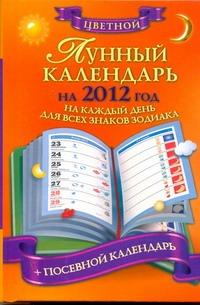 Лунный календарь на 2012 год на каждый день для всех знаков зодиака