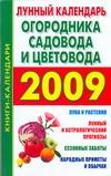 Ольшевская Н. - Лунный календарь огородника и садовода. 2009 обложка книги