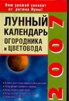 Ольшевская Н. - Лунный календарь огородника и цветовода. 2007 год обложка книги