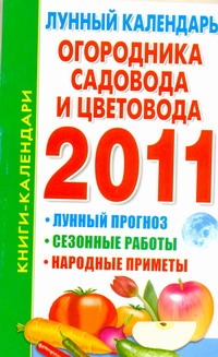 Ольшевская Н. - Лунный календарь огородника, садовода и цветовода, 2011 год обложка книги