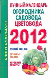 Илюшина М - Лунный календарь огородника, садовода и цветовода, 2012 год обложка книги
