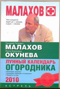 Лунный календарь огородника. 2010 Малахов Г.П.