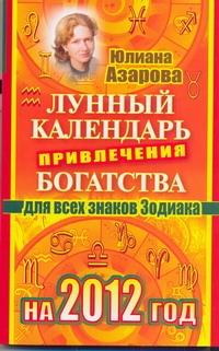 Азарова Ю. - Лунный календарь привлечения богатства для всех знаков Зодиака на 2012 год обложка книги