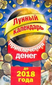 Азарова Ю. - Лунный календарь привлечения денег до 2018 года обложка книги