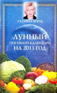 Лунный посевной календарь на 2011 год Борщ Татьяна