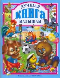 Лучшая книга малышам