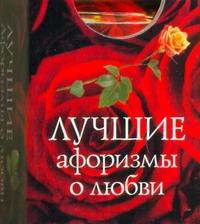 . - Лучшие афоризмы о любви обложка книги