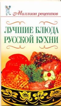 Бойко Е.А. - Лучшие блюда русской кухни обложка книги