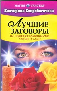 Скоробогатова Е. - Лучшие заговоры на семейное благополучие, любовь и удачу. обложка книги