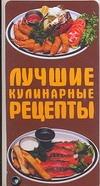 - Лучшие кулинарные рецепты обложка книги