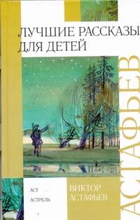 Лучшие рассказы для детей: Васюткино озеро, Царь-рыба и другие Астафьев В.П.