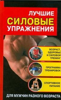 Медведько Ю. - Лучшие силовые упражнения обложка книги