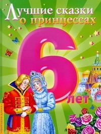 Кравец Г.Н., Кравец Ю.Н. - Лучшие сказки о принцессах обложка книги