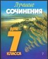 Андриевский А.П. - Лучшие сочинения для 7 класса обложка книги