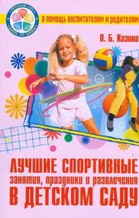 Казина О.Б. - Лучшие спортивные занятия, праздники и развлечения в детском саду обложка книги